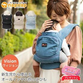 【おむつ防臭袋付き】napnap ベビーキャリー ヴィジョン(ナップナップ Vision Baby Carrier SG認定 抱っこひも ベビーキャリー 新生児 乳児 オールインワン抱っこひも ヘッドサポート)【送料無料 ポイント5倍】【7月2迄】【あす楽】