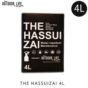 【予約:7月上〜】アウトドアライフ THE HASSUIZAI 4L(ザ ハッスイザイ 撥水剤 キャンプ アウター 靴 テント スノーウェア フッ素系 OUTDOOR LIFE 詰め替え用 大容量 日本製