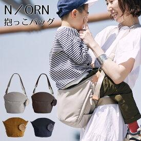 【二大特典付】N/ORN ノルン 抱っこバッグ(ママバッグ 抱っこ紐 キッズ クラウドファンディング 対面抱き 日本製 防水 マザーズバッグ はっ水 NORN)【送料無料 お取寄せ】