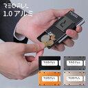 レキュフル コンパクトウォレット 1.0 アルミ(REQFUL 財布 コインケース マネークリップ カードケース ミニ…