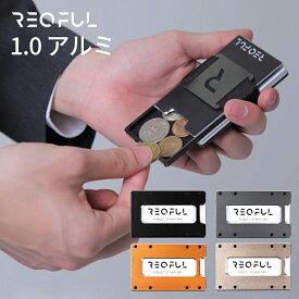 レキュフル コンパクトウォレット 1.0 アルミ(REQFUL 財布 コインケース マネークリップ カードケース ミニマリスト Makuake クラウドファンディング成功商品)【送料無料 ポイント2倍 お取寄せ】【6月16迄】