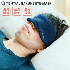 【予約:11月上〜】TENTIAL BAKUNE EYEMASK(テンシャル バクネ アイマスク 遮光 睡眠 血流改善 疲労回復 ユニセックス)【メール便送料無料】