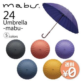 mabu length umbrella ultra light 24 bones umbrella dazzle MBU-24M (mabb umbrella umbrella / Casa / umbrella / umbrella / hand held / gender unisex / Hardy / light / Japanese umbrella and Japanese style) fs3gm