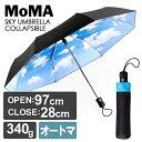 MoMA 折り畳みスカイアンブレラ (モマ 傘 かさ カサ アンブレラ 折りたたみ傘 雨傘 自動開閉 ワンプッシュ…