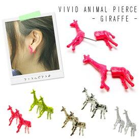 【50%OFFクーポン】【メール便送料無料】MISCELLANEOUS VIVID ANIMAL PIERCE GIRAFFE(アニマルピアス キリン 動物 ファッション小物)【在庫有り】