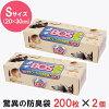 驚異の防臭袋BOS 箱型 Sサイズ 200枚 2個セット(クリロン化成/ごみ袋/おむつ/ママ/オムツ/ペット) P25Apr15