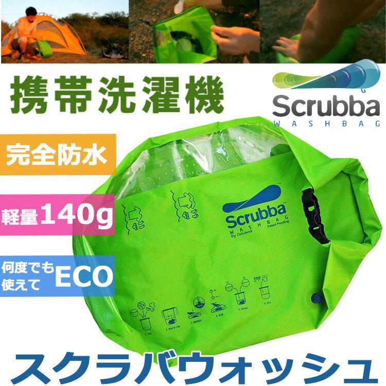 Scrubba ウォッシュバッグ(スクラバ 洗濯機 世界最少 コンパクト トラベル 旅行 出張) 【送料無料 ポイント8倍 在庫有り あす楽】【2月28迄】