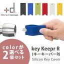 【メール便送料無料】+d Key Keeper R 選べる2個セット(キーカバー 鍵収納 キーケース プラスディー アッシ…