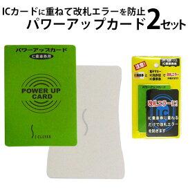 780330a259 【メール便送料無料】改札エラー防止パワーアップカード 2セット(定期