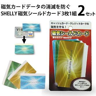磁屏蔽卡 (预防 / multimoney / 信用卡) fs3gm