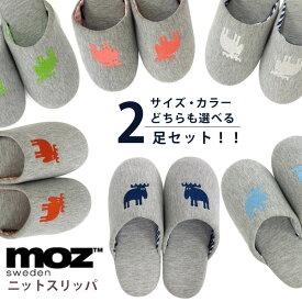 MOZ エルク ニットスリッパ 2015 M・Lサイズ(22.5〜26.5cm)サイズもカラーも選べる2足セット(レディス メンズ モズ エルク ルームシューズ )【送料無料 在庫有り】