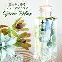 香り アロマ フレグランス シトラス グリーン ハーバリウム ディフューザー ハーバリウムディフューザー 柑橘 ボタニカル 緑 リラック…