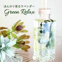 香り アロマ フレグランス ラベンダー グリーン ハーバリウム ディフューザー ハーバリウムディフューザー ボタニカル 緑 リラックス …