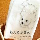 わんこ ふきん 布巾 フキン マルチーズ 犬 ワンちゃん ペット グッズ 可愛い かわいい 癒される さらし 木綿 もめん コットン ほっこり…