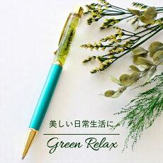 ハーバリウムボールペン完成品2000円ぽっきりポッキリリラックスユニークグリーン緑プチきれい素敵おしゃれシック上品さわやか大人ママ友おそろいプリザーブドフラワー誕生日お返しお祝就職新生活オフィスOL