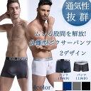 ≪ メール便送料無料 ≫ メンズ アンダーウェア パンツ メンズセクシー下着 男性下着 メンズ下着 スポーツウェア 上向…