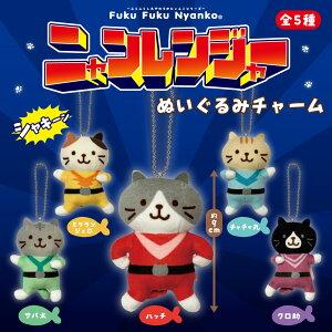 FukuFukuNyanko ニャンレンジャーぬいぐるみチャーム【ガチャガチャ販売】8個セットボックス