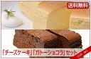 「チーズケーキ」「ガトーショコラ」セット
