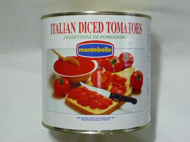 最速出荷!! 平日午前中受注は当日出荷!! 業務用 モンテベッロ(スピガドーロ) ダイストマト  ケース売り (2550g x 6) イタリア産