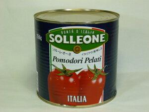 最速出荷!! 平日午前中のご注文は当日出荷!! 業務用 ソルレオーネ ホールトマト 2550g