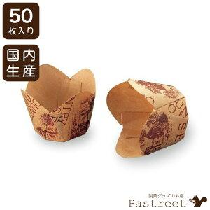 M305チューリップカップ(ハウス 茶)50枚マフィンカップ・マフィン型・ベーキングカップ・紙製・焼型・ケーキカップ・ギフト・プレゼント・お菓子作り・手作り・製菓用品