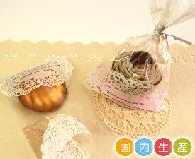 T16 ラッピングパックS レース 30枚 メール便メール便対応個数:12個までラッピング 用品 袋 プレゼント 包装 お菓子 手作り 製菓用品