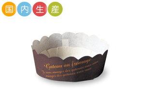 CH74 チーズケーキカップ(ブラウン)200枚マフィンカップ・マフィン型・ベーキングカップ・紙製・焼型・ケーキカップ・ギフト・プレゼント・お菓子・手作り・製菓用品