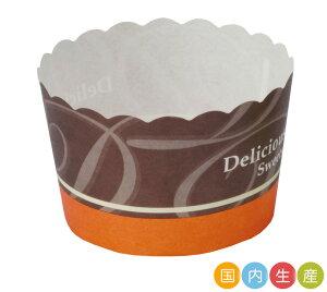 MS8807ペットマフィン(デリシャスオレンジ)200枚マフィンカップ・マフィン型・ベーキングカップ・紙製・焼型・ケーキカップ・ギフト・プレゼント・お菓子・手作り・製菓用品
