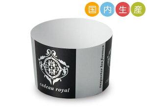 RK72・リファインカップ(エンブレム)・200枚マフィンカップ・マフィン型・ベーキングカップ・紙製・焼型・ケーキカップ・ギフト・プレゼント・製菓用品