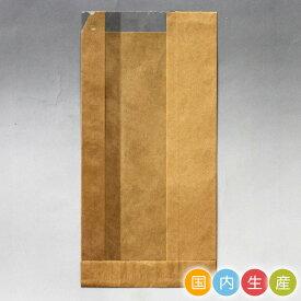 OP12-100 フェネットサンド100枚入 茶無地ラッピング 用品 袋 プレゼント 包装 お菓子 手作り 製菓用品