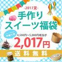 2017_hukubukuro_thm