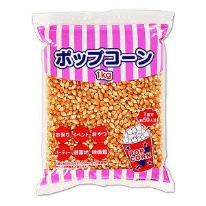 ポップコーン豆 国産 1kg ポップコーン 種 業務用 大容量 お徳用 手作り業務用ポップコーン豆 YFPC-1