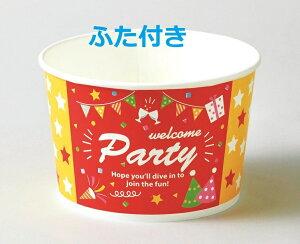 クリスマス2019 RF624A ロールフリーカップ(パーティースター)25枚 ふた付き 通年柄惣菜容器・容器・チキン・フライドチキン・ポップコーン・フードコンテナ・ギフト・プレゼント・お菓子