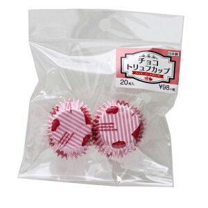 チョコ カップ 丸型(ハッピーハートピンク) 20枚入 紙ケース , チョコグラシン , トリュフ グラシン , グラシンカップ 31848-20