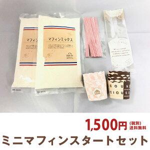 ミニマフィンキット 30個分 マフィン型 , マフィンカップ , カップケーキ , ベーキングカップ , 日本製 MiniMuffincset-1
