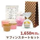 マフィンキット 15個分 マフィン型 , マフィンカップ , カップケーキ , ベーキングカップ , 日本製 Muffinset-1