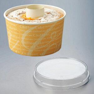 ロール シフォンカップ 15cm(ミルキー) 10枚入 シフォンケーキ 型 シフォンカップ ベーキングカップ ケーキ型 シフォンケーキ 紙型 紙 RS102-10