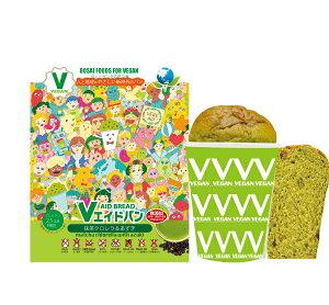 Vエイドパン(抹茶クロレラ&あずき黒糖黒糖) ヴィーガン対応防災パン 1個入 賞味期限3年 保存食 , 防災食 , 保存パン , 保存ラスク , 登山食 , 備蓄 パン , 備蓄食品 VM30V-1