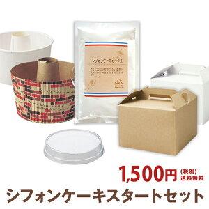 シフォンケーキキット シフォンケーキ 型 シフォンカップ ベーキングカップ ケーキ型 日本製 紙型 紙 紙製 焼型 プレゼント お菓子作り 手作り 製菓用品 お菓子 手作り キット バレンタイン