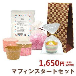 マフィンキット 15個分 マフィンカップ マフィン型 カップケーキ ケーキカップ ベーキングカップ 日本製 紙型 紙 お菓子 手作り お菓子作り キット 子供 ラッピング Muffinset-1