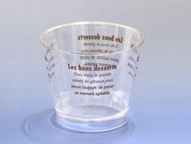 デザートカップ S(オリジナル茶) 100枚入 ゼリーカップ , ゼリー 容器 , ムース , スイーツ , プラスチック C76150BR-100
