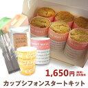 カップ シフォンスタートキット シフォンケーキ 型 シフォンカップ ベーキングカップ ケーキ型 シフォンケーキ cupchi…