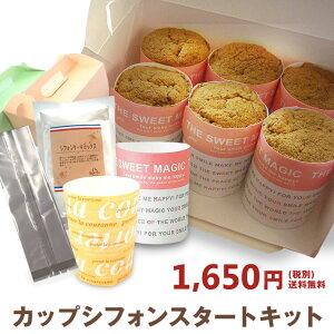 カップ シフォンスタートキット お菓子作り 手作り シフォンケーキ 型 シフォンカップ ベーキングカップ ケーキ型 日本製 紙型 紙 紙製 焼型 プレゼント 製菓用品 お菓子 手作りバレンタイ
