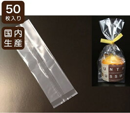 ケーキ用個包装袋(中)・50枚・・ラッピング・用品・マフィンケーキ・袋・プレゼント・包装・製菓用品