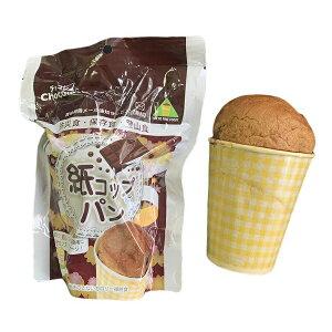 紙コップパン(チョコレート) 1個入 賞味期限5年 保存食 防災食 保存パン 保存ラスク 登山食 備蓄 パン 備蓄食品 KC30-1 ハロウィン ハロウィーン HALLOWEEN