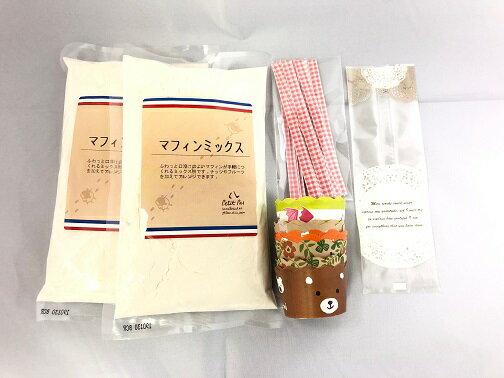 30個つくれる!バレンタインミニマフィン動物セット MiniMuffin-setB 手作りプレゼントキットスタートセット・初心者 セット・キット・手作り・入門・型・紙製・個包装袋・ラッピング・友チョコ