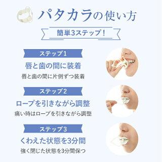 ギフトに選ばれています≪最新型≫パタカラプレミアム表情筋トレーニング鍛える口角エクササイズたるみリフトアップフェイスリフトマウスピースエイジングケア二重あご顔痩せほうれい線口呼吸ドライマウス対策小顔グッズ鼻呼吸美容グッズいびき