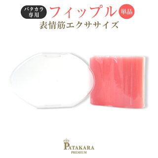 https://image.rakuten.co.jp/patakara/cabinet/item/10000005_1_kogao.jpg