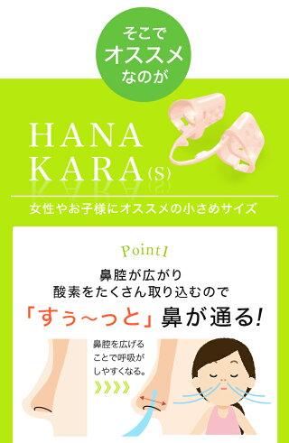 【近日発売開始!】HANAKARA(S)鼻にはめるだけで深呼吸ストレッチ器具子供女性ヨガ睡眠中勉強中鼻呼吸一般医療機器パタカラ社日本製≪クリックポスト配送≫