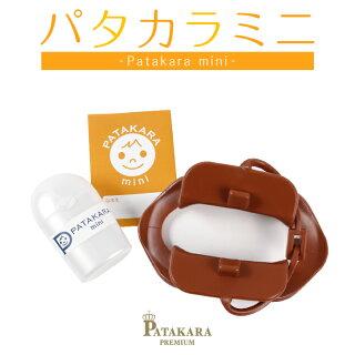 パタカラミニPatakaramini